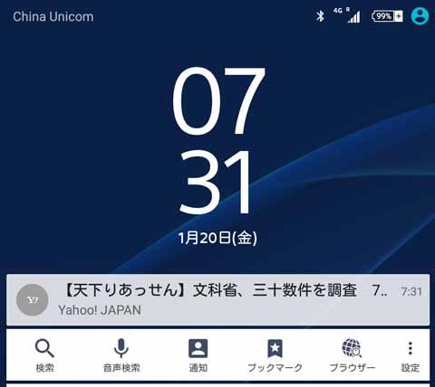 広州、福州では4Gと表示