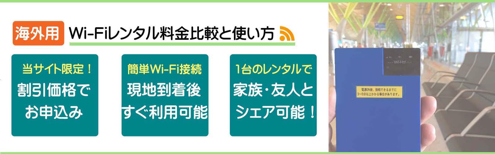 海外WiFiルーターレンタル厳選6ブランド最安値料金比較表