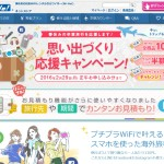 Wi-Hoキャンペーン
