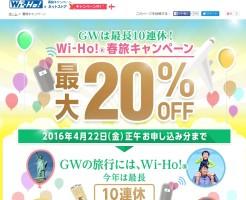 Wi-Ho
