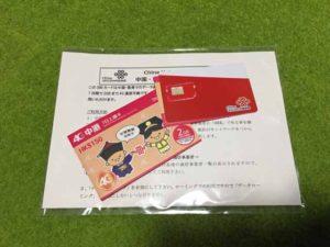 香港CHINA UNICOMのプリペイドSIMカード