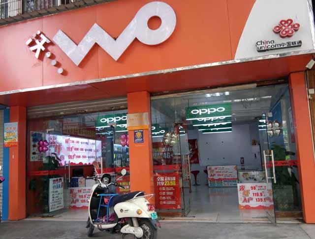 中国联通(China Unicom)