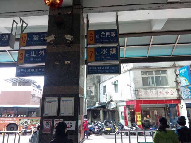 金門県 金城車站 バス·ステーション乗降口