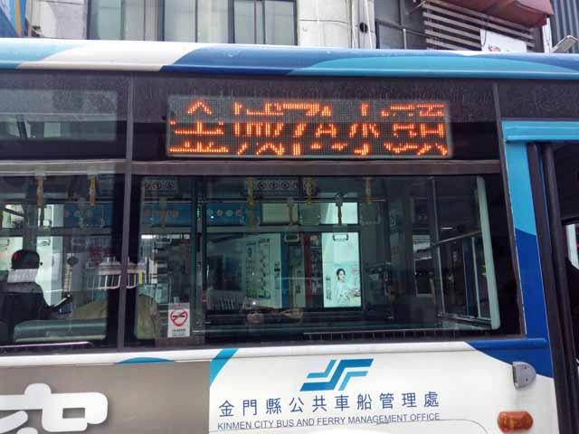 金門県水头码头(港)-金城車站7号バス