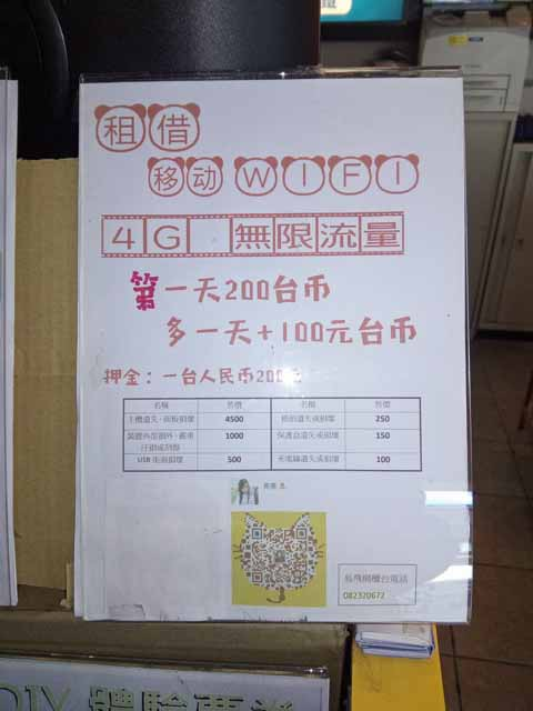 金門県 水头码头(港) 旅游服务柜台内(サービスカウンター)
