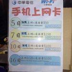 金門県 水头码头(港)旅游服务柜台内(サービスカウンター)中華電信