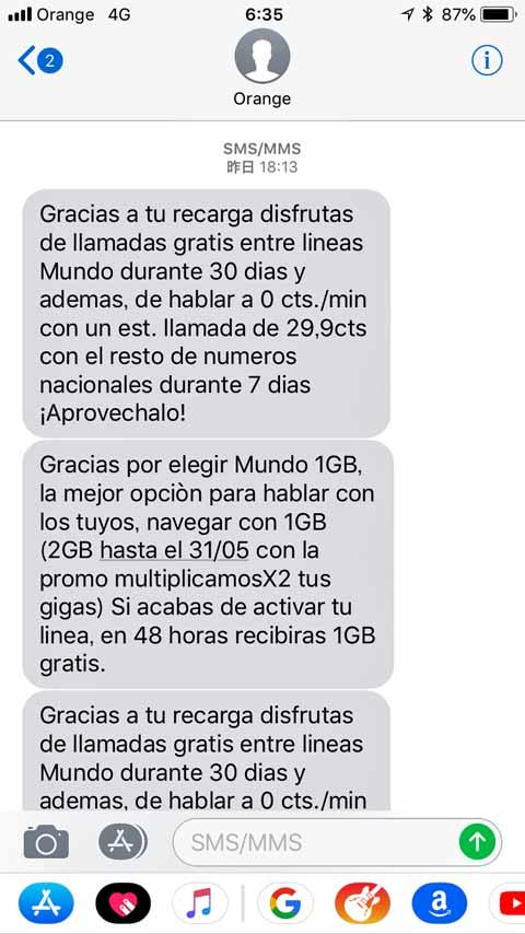 OrangeプリペイドSIMカードの開通後に受信したメッセージ