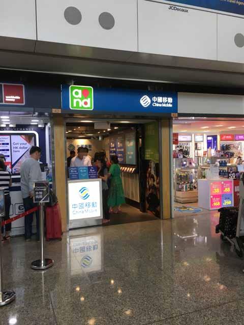 香港国際空港到着ロビーにある中国移動の店舗