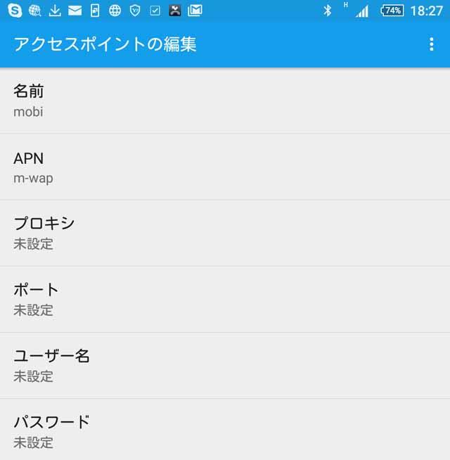 mobifoneのAPN