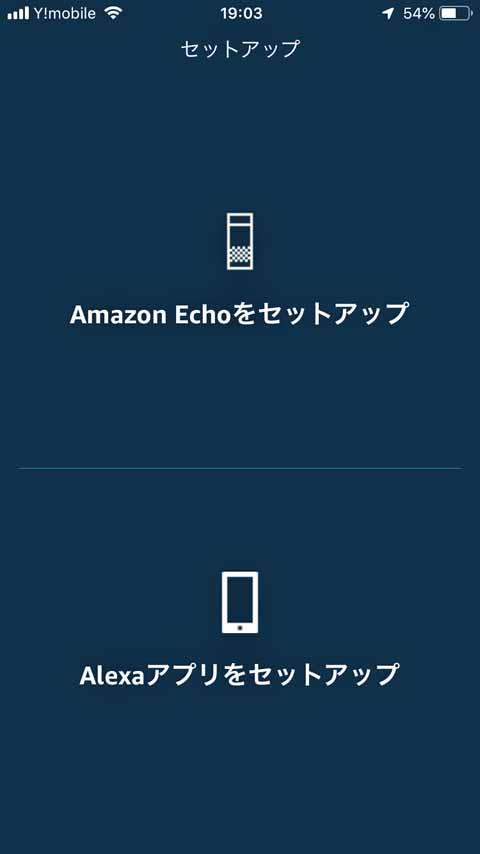 iPhone用アレクサアプリ