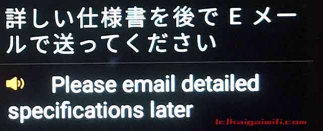 langogoモバイル翻訳機の検索結果「詳しい仕様書を後でE-メールで送ってください」