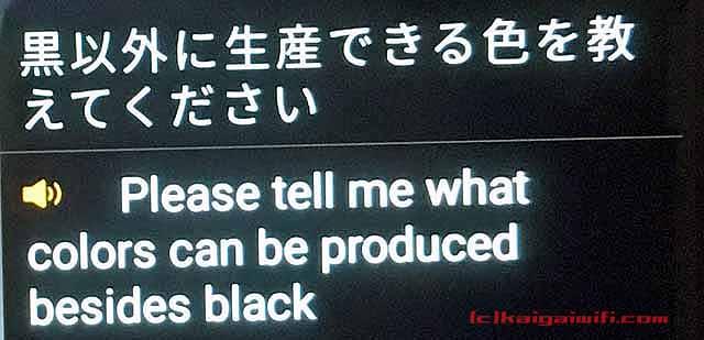 langogoモバイル翻訳機の検索結果「黒以外に生産できる色を教えてください」
