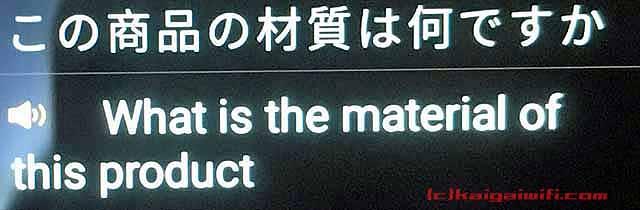 langogoモバイル翻訳機の検索結果「この商品の材質は何ですか? 」