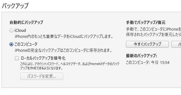 iPhone のバックアップ暗号化を無効