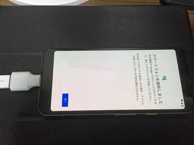 iPhoneなどスマホをPixel3aと接続します。