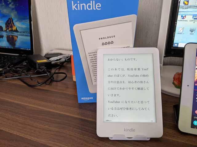 Kindle Paperwhite(キンドルペーパーホワイト)