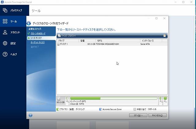 PC内のハードディスクを選択(コピー元)