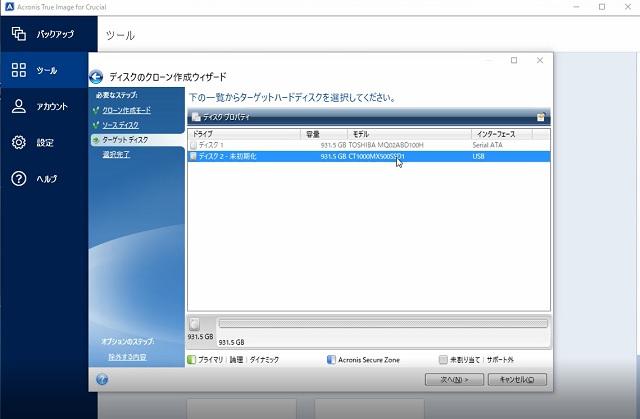 コピー先のSSDを選択