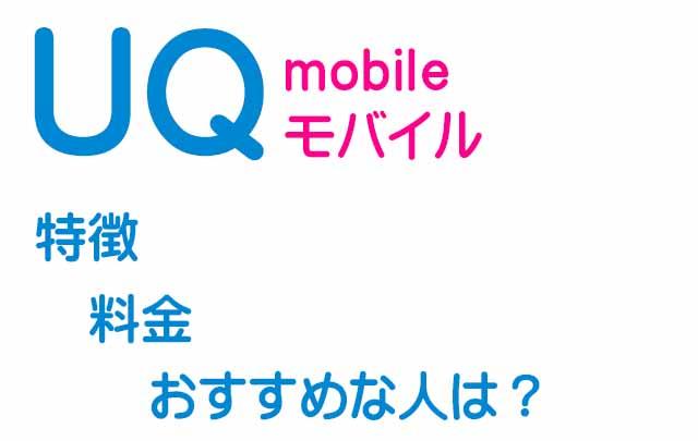 UQ mobile(UQモバイル