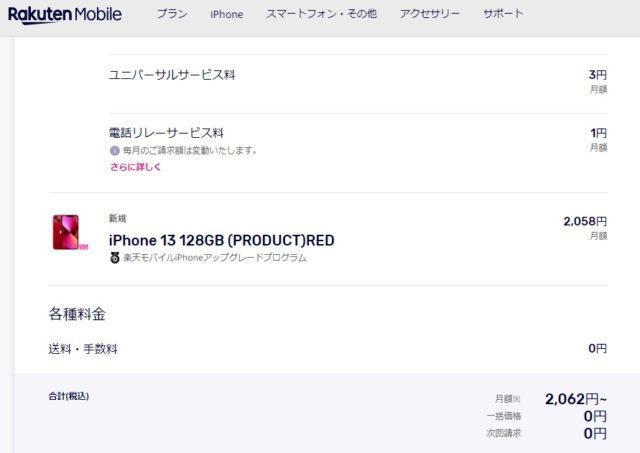 iPhone13 楽天モバイルで予約